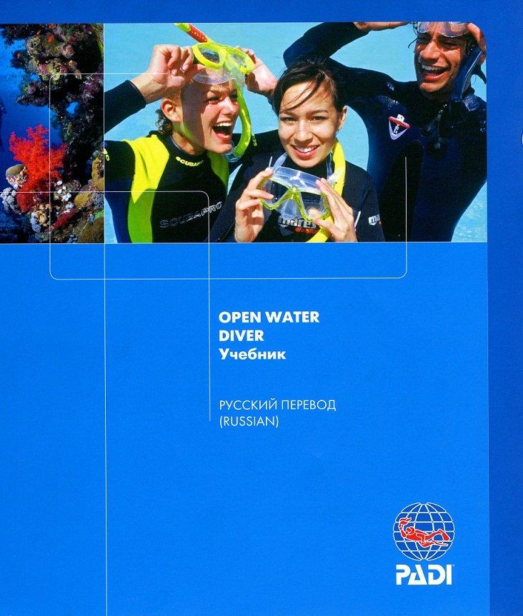 учебник open water diver padi скачать pdf