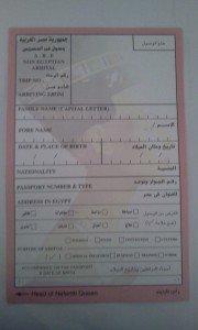 Виза в Египет 2013 и заполнение миграционной карточки