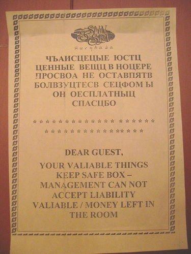 Надпись в отеле в Хургаде