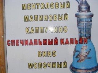Вывеска - кальян