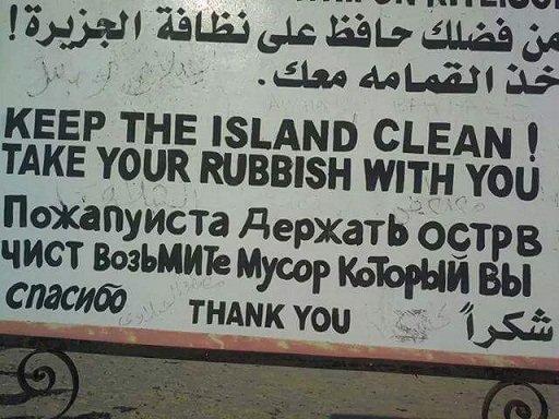Надпись про мусор в Египте