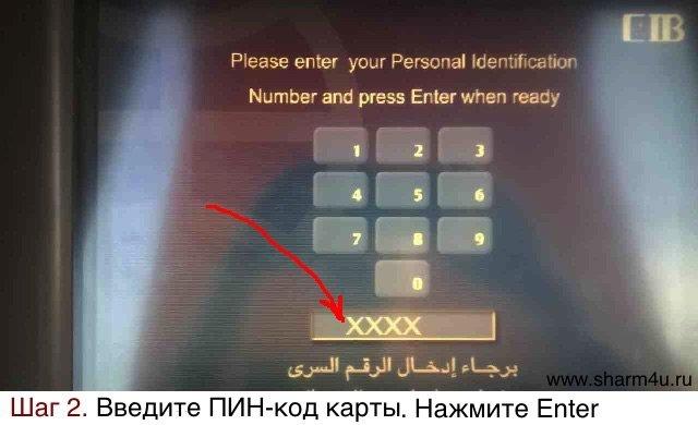Как снять деньги в банкомате на отдыхе