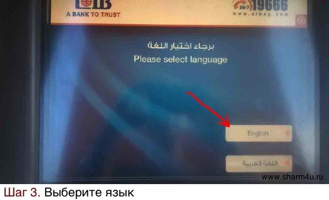 Как снять деньги в Египте - шаг  3
