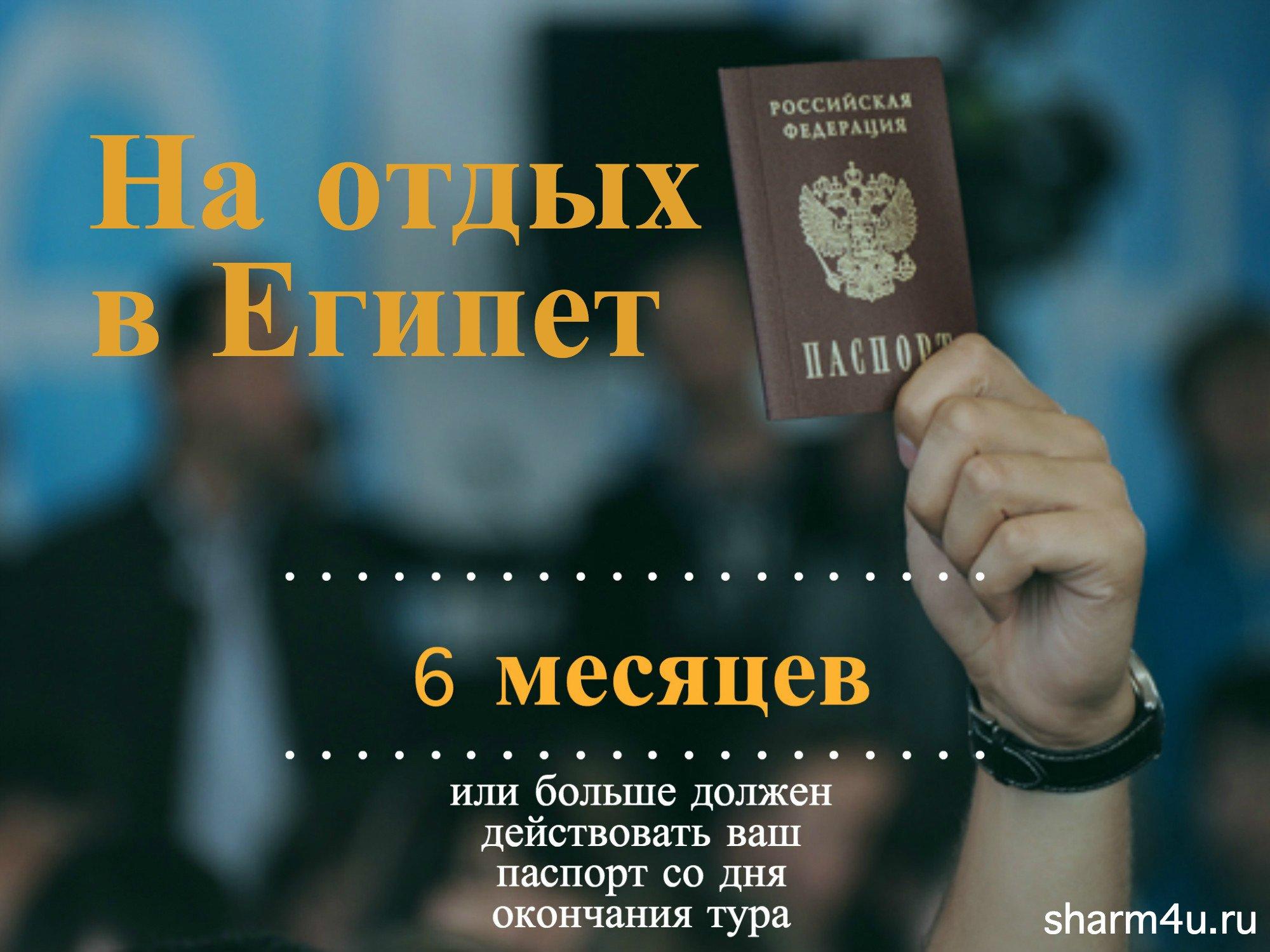 Паспорт в Египет: сроки действия загранпасопрта для поездки