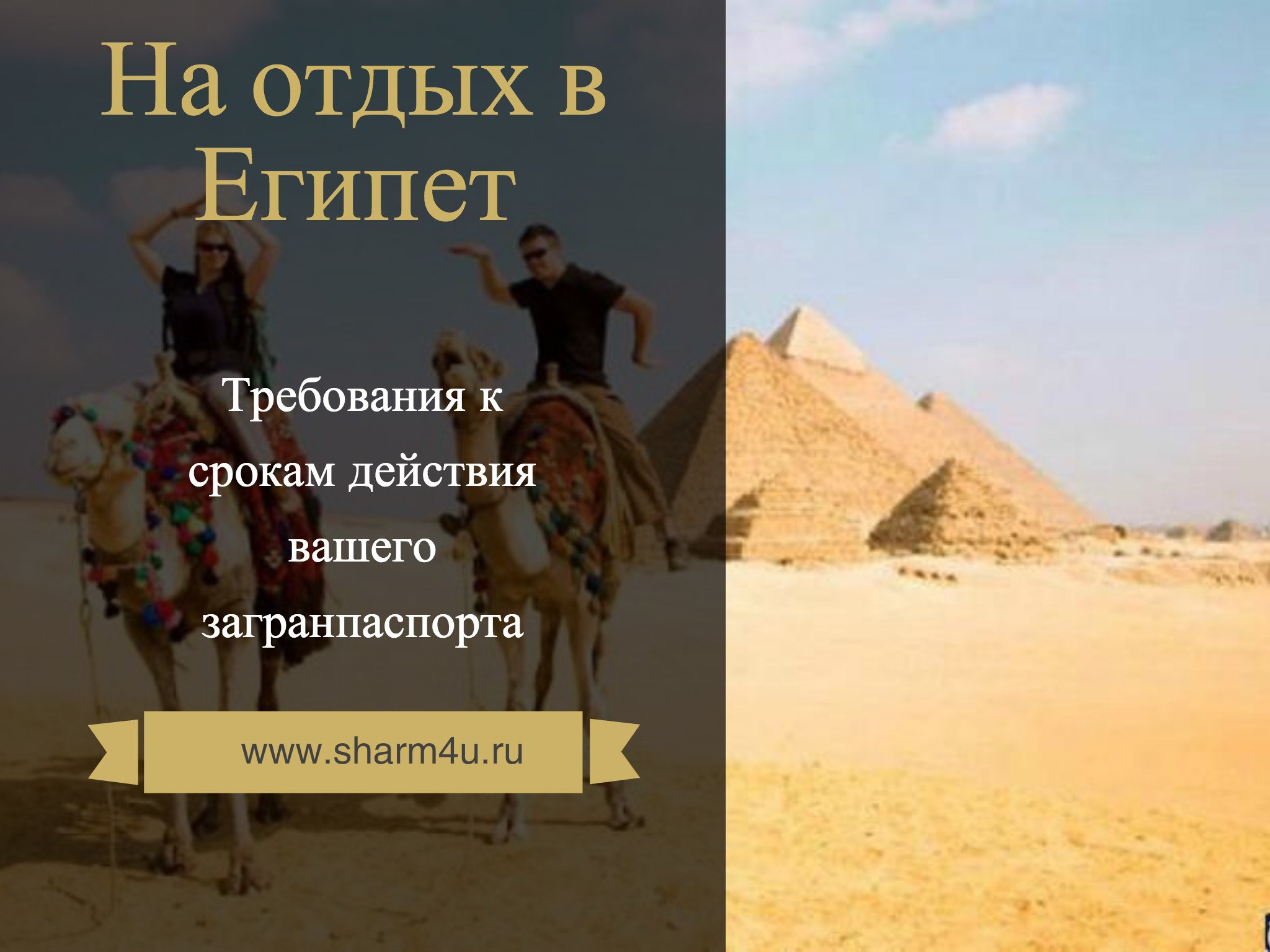 Паспорт Египет